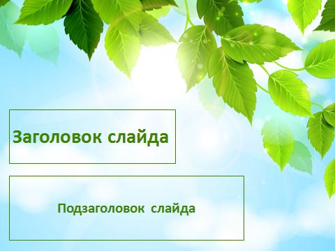 """Шаблон """"Экология"""""""