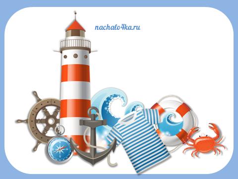 Про моря и про маяк