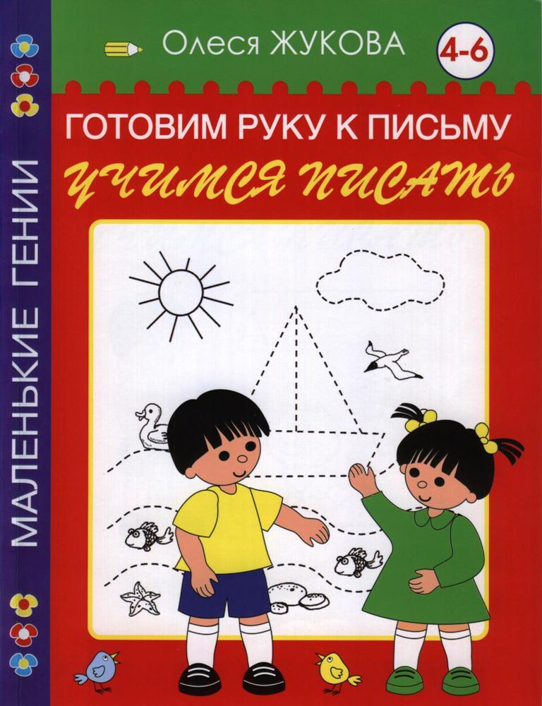 пропись Олеси Жуковой