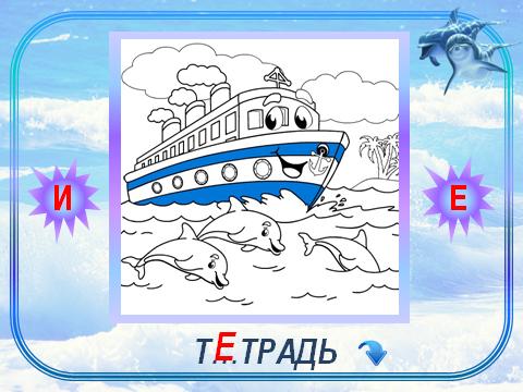 раскраска Кораблик 3