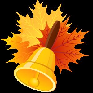 школьный колокольчик и листья