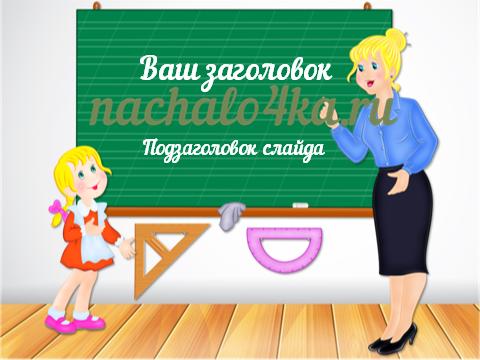 Скачать шаблону презентации по математике для начальных классов