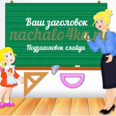Наш класс на уроке шаблон 1