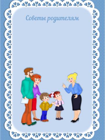Шаблон для родительского собрания.