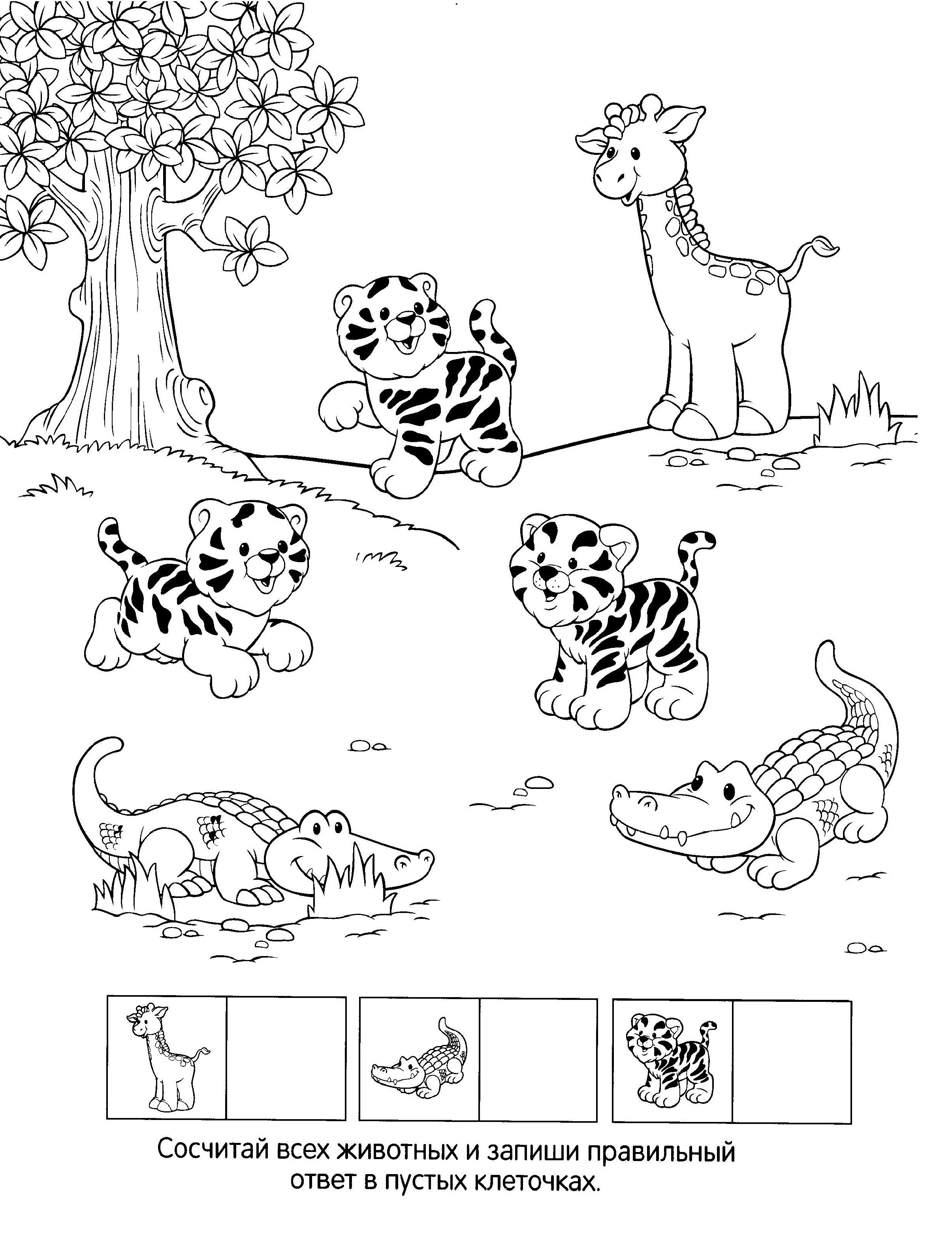 умные раскраски для занятий по математике началочка