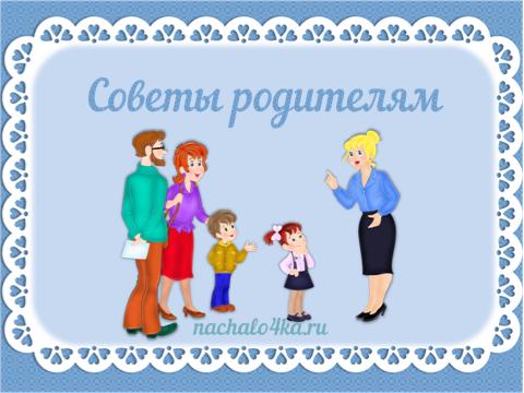 шаблон для родительского собрания