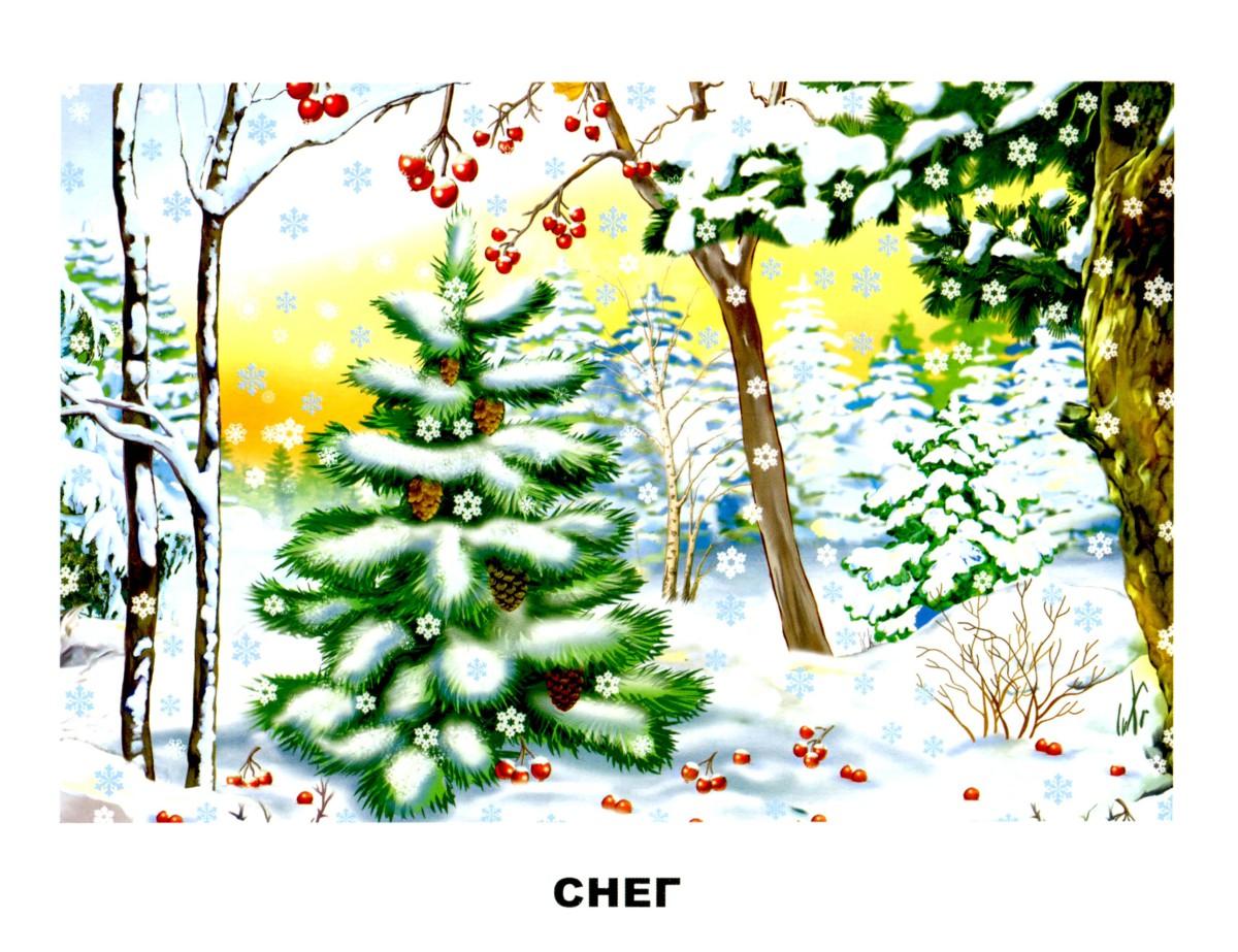 картинки для детей времена года зима зимнюю прогулку для