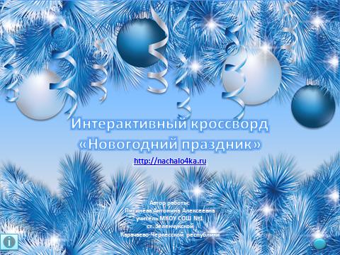 новогодний кроссворд