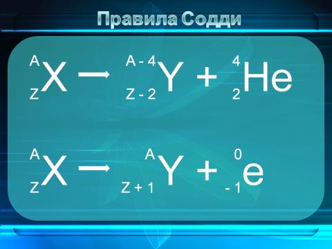 радиоактивность физика 11 класс 02