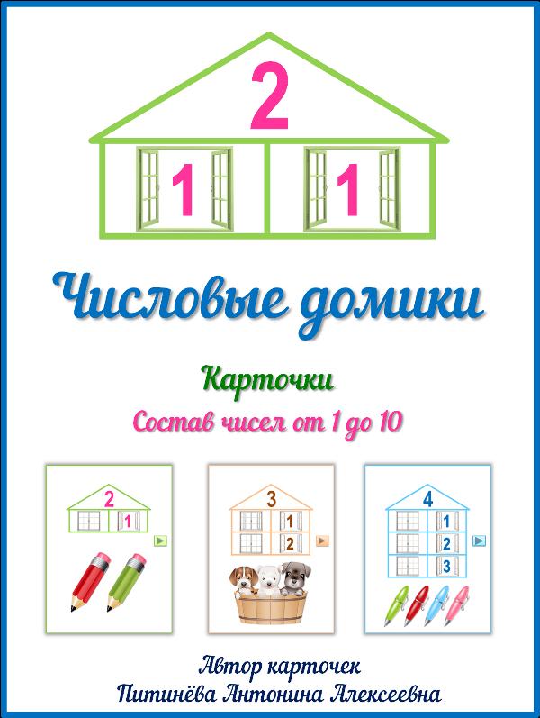 Числовые домики обложка